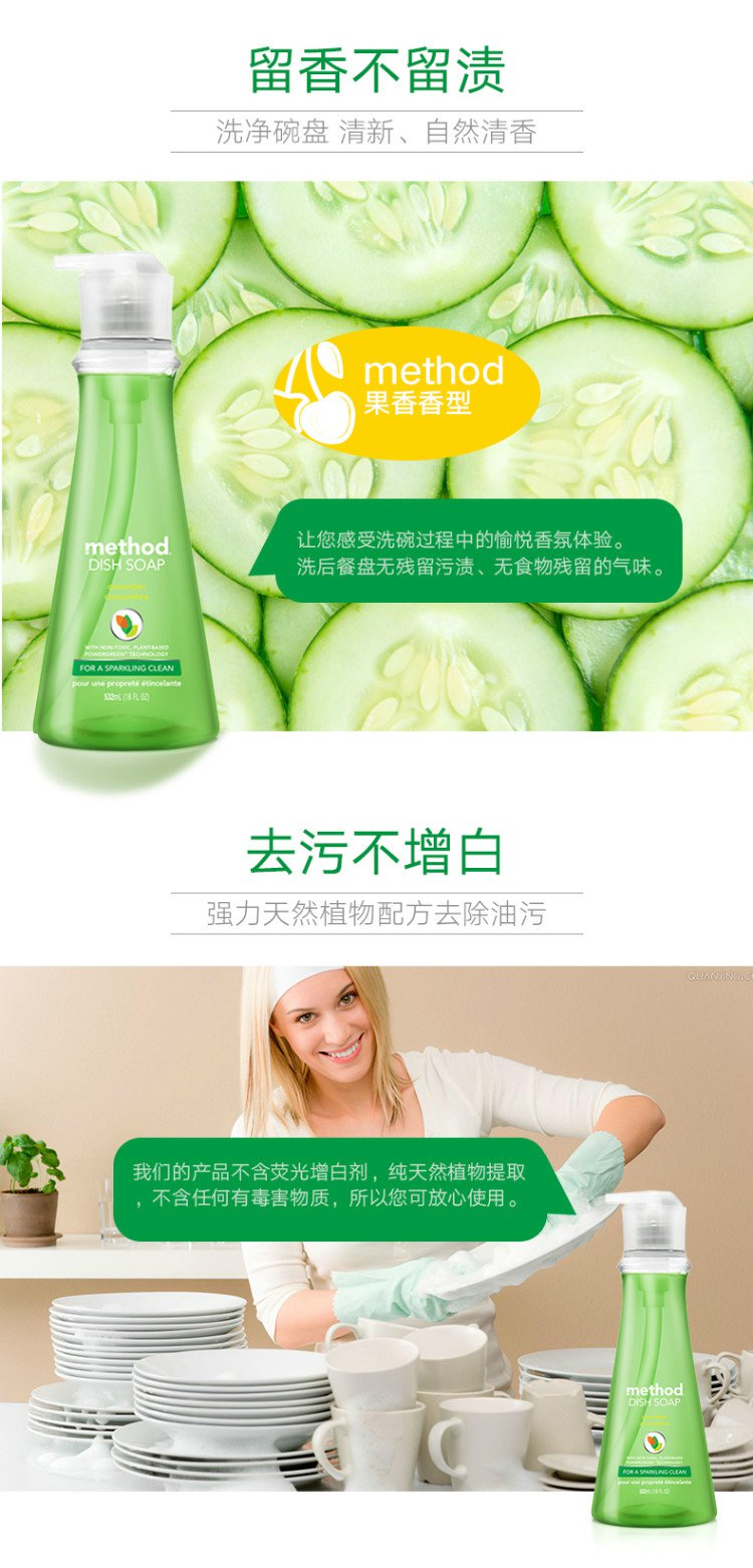 Feature photo 5 of METHOD DISH SOAP PUMP CUCUMBER 532ML<br>សាប៊ូលាងចាន ក្លិនត្រសក់ 532 មីលីលីត្រ<br>洗碗剂, 抽式, 黄瓜味, 032毫升
