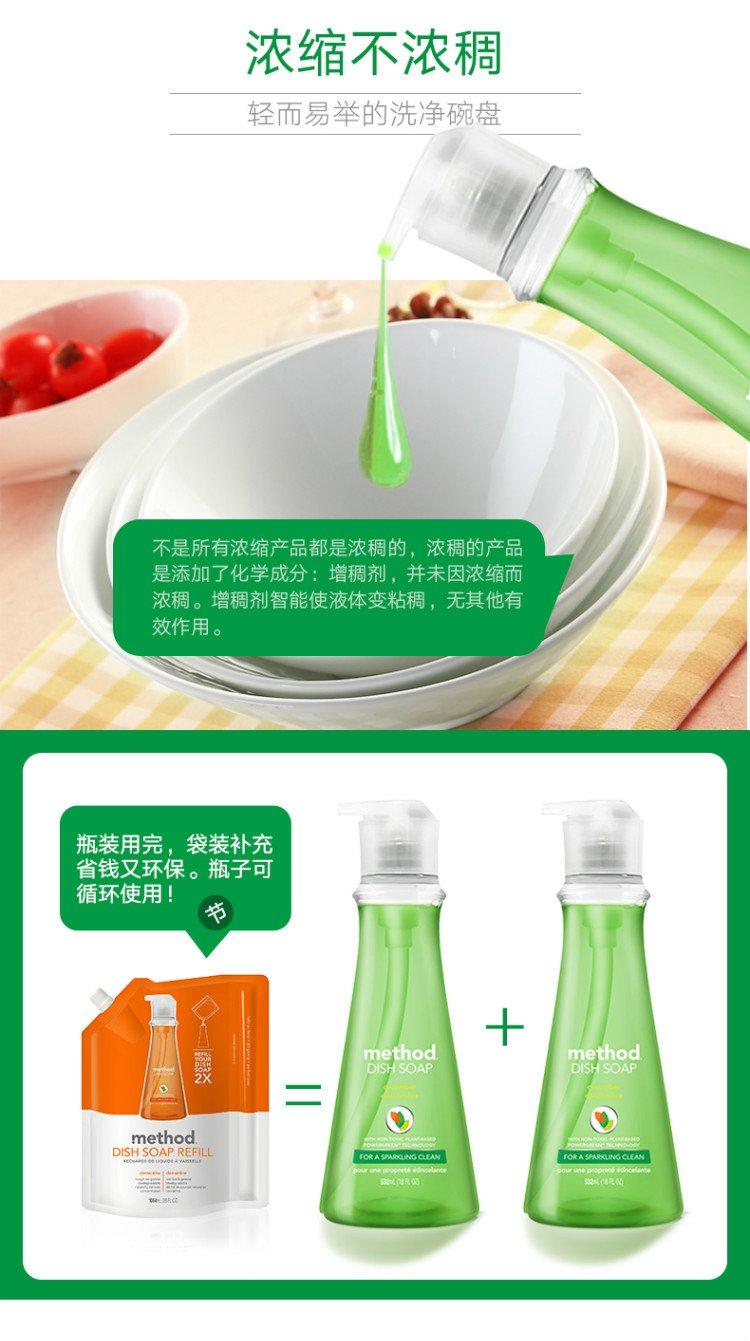 Feature photo 6 of METHOD DISH SOAP PUMP CUCUMBER 532ML<br>សាប៊ូលាងចាន ក្លិនត្រសក់ 532 មីលីលីត្រ<br>洗碗剂, 抽式, 黄瓜味, 032毫升