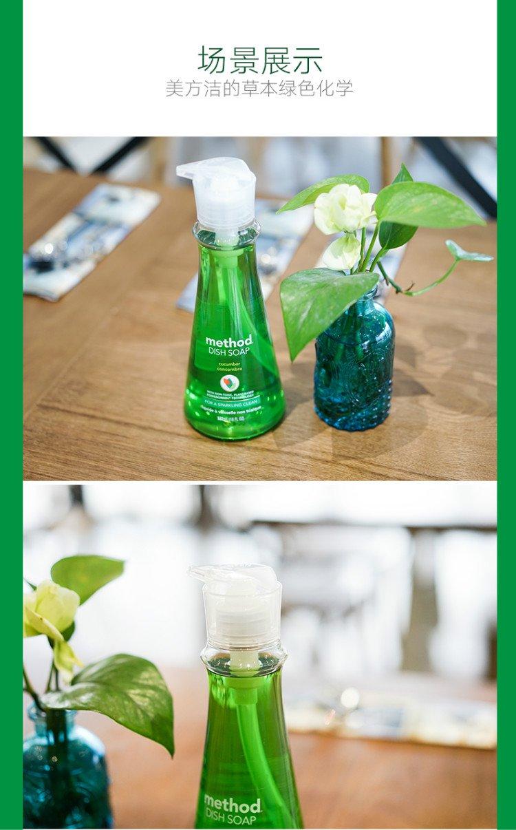Feature photo 9 of METHOD DISH SOAP PUMP CUCUMBER 532ML<br>សាប៊ូលាងចាន ក្លិនត្រសក់ 532 មីលីលីត្រ<br>洗碗剂, 抽式, 黄瓜味, 032毫升